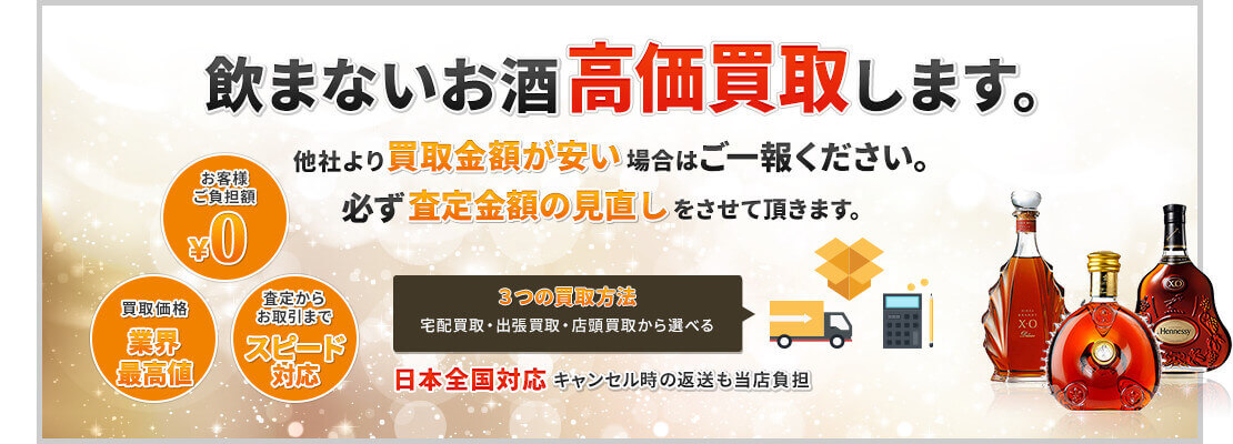 和歌山県 御坊市のお酒買取ならお任せ下さい!