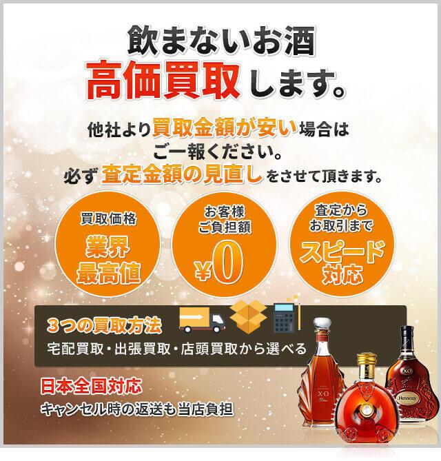 茨城県 下妻市のお酒買取ならお任せ下さい!