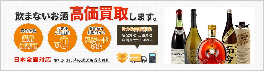 愛知県 愛西市のお酒買取ならお任せ下さい!