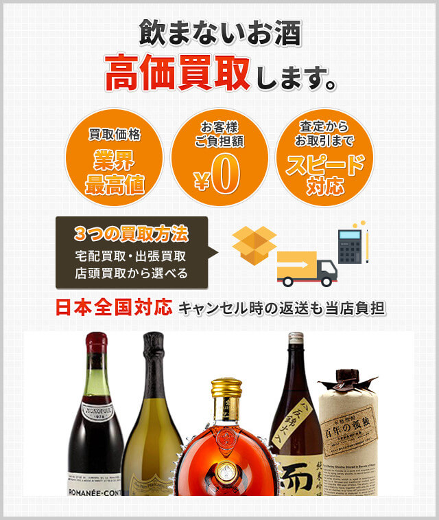 福岡県 飯塚市のお酒買取ならお任せ下さい!