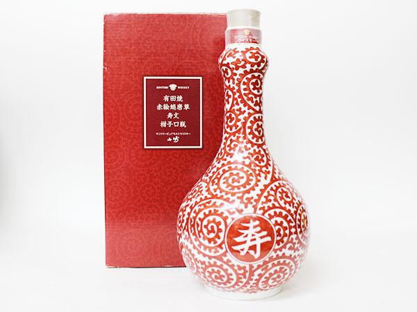 サントリー山崎 有田焼〈赤絵蛸唐草「寿」文柑子口瓶〉