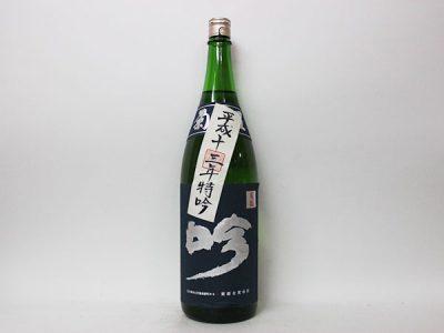 菊姫 吟 平成十三年 特吟
