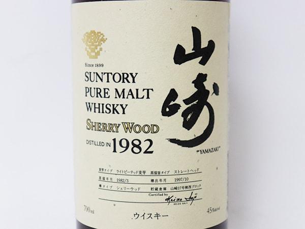 サントリー 山崎 1982 ピュアモルト ウイスキー シェリーウッド